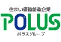 住まい価値創造企業 POLUS ポラスグループ